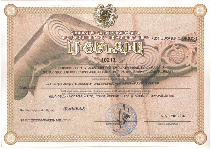ԼԻՑԵՆԶԻԱ